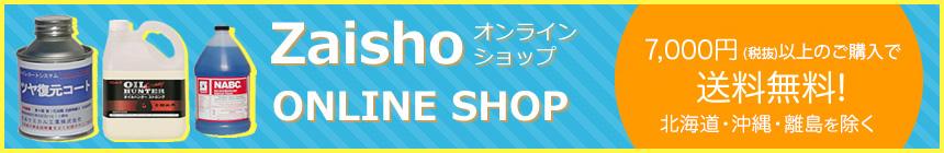 Zaisho ONLINE SHOP