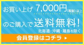 お買上げ0,000円以上のご購入で送料無料!