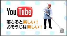 Youtube 落ちると楽しい!おそうじは楽しい!