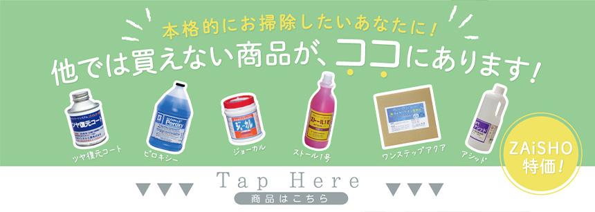 掃除は楽しい!落ちると楽しい!代表取締役 菊池昭久