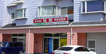 甲府営業所