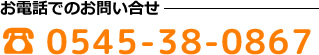 お電話でのお問い合せ 0545-38-0867